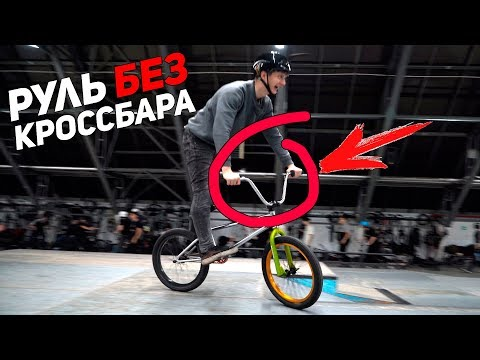 Видео: BMX БЕЗ КРОССБАРА! ЧЕ КАК?!