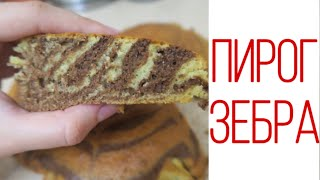 Кекс пирог ЗЕБРА вкусно и бысто