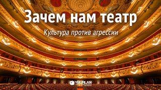 Зачем нам театр или Культура против агрессии