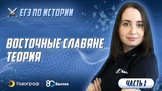 История ЕГЭ 2019. Восточные славяне. Теория. Часть 1