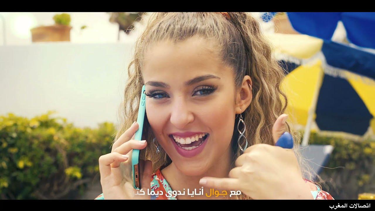 اتصالات المغرب | صيفكم كله متعة مع جوال *2