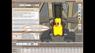 Учебный тренажер «Обработка стали на вакууматоре»