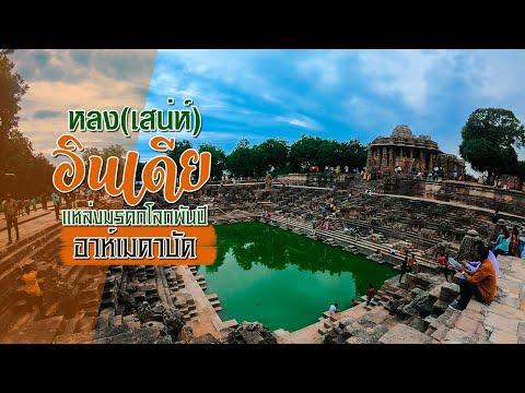 หลง(เสน่ห์)อินเดีย แหล่งมรดกโลกพันปี อาห์เมดาบัด
