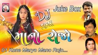 01-Kone Maryo Mano Rojo-Ramnikcharoliya,Ramesh Charoliya,Rekha Rathod-Juke Box