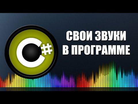 Уроки C# – Свои звуки в программе – Лучший способ