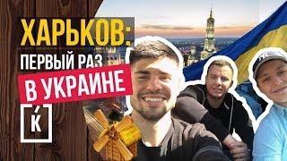 видео Сайты Харькова