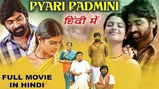 Pyari Padmini full Hindi Dubbed Movie | Vijay Sethupathi New Movie Hindi Dubbed | Vijay Sethupathi Thumb