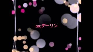 Juliet - myダーリン