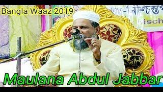 Maulana Abdul Jabbar New Bangla Waaz Murshidabad Beldanga Nischintapur 03 Dec 2019