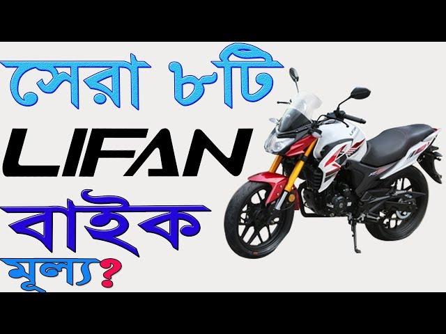 Top eight LIFAN bike in  Bangladesh || With Price