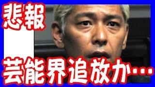 狩野英孝の会見を見ていたロンブー田村亮がヤバい!批判ツイートを誤爆し...