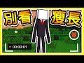 Minecraft 千萬別盯著看 !! ⭐SlenderMan【瘦長人】⭐出現在恐怖電梯裡 !!