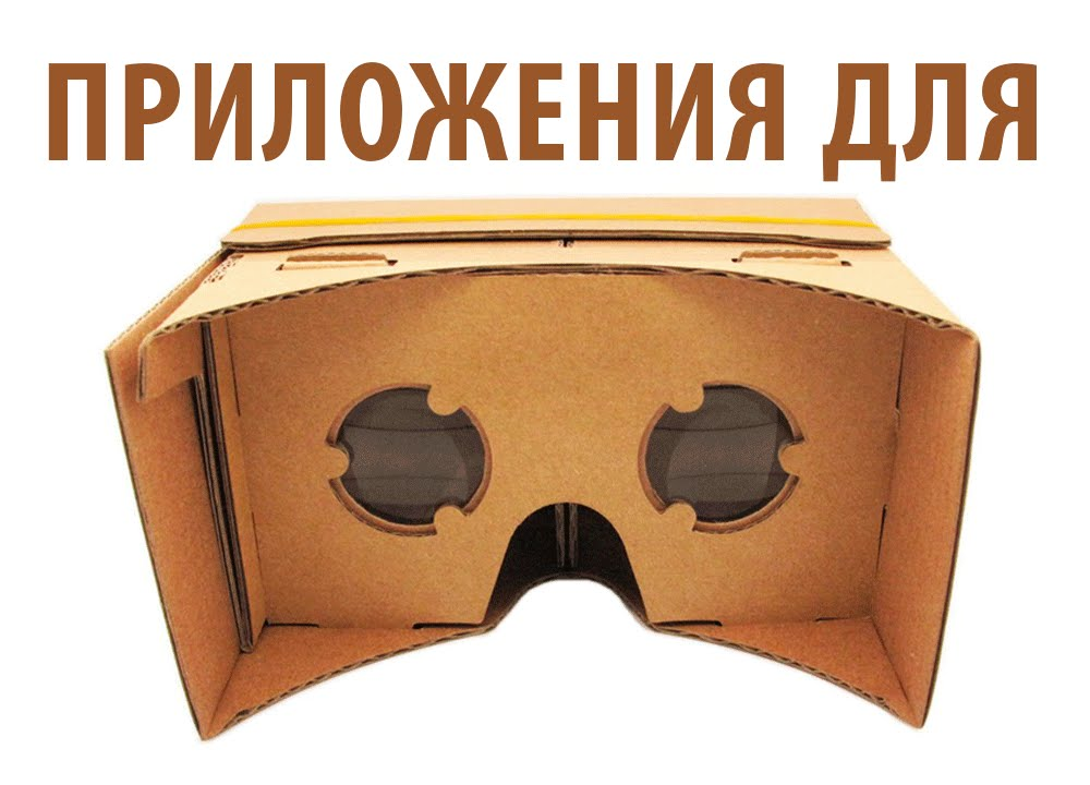 Купить очки гуглес для бпла в копейск крепеж телефона samsung (самсунг) спарк дешево