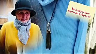 Белорусская одежда в Бресте(, 2017-02-01T20:47:33.000Z)