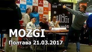 Автограф сессия Mozgi (Полтава, ТРЦ Экватор, 21.03.2017)