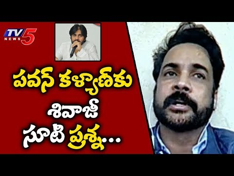 పవన్ కళ్యాణ్కు శివాజీ సూటి ప్రశ్న..! | Hero Sivaji Straight Question To Pawan Kalyan | TV5 News