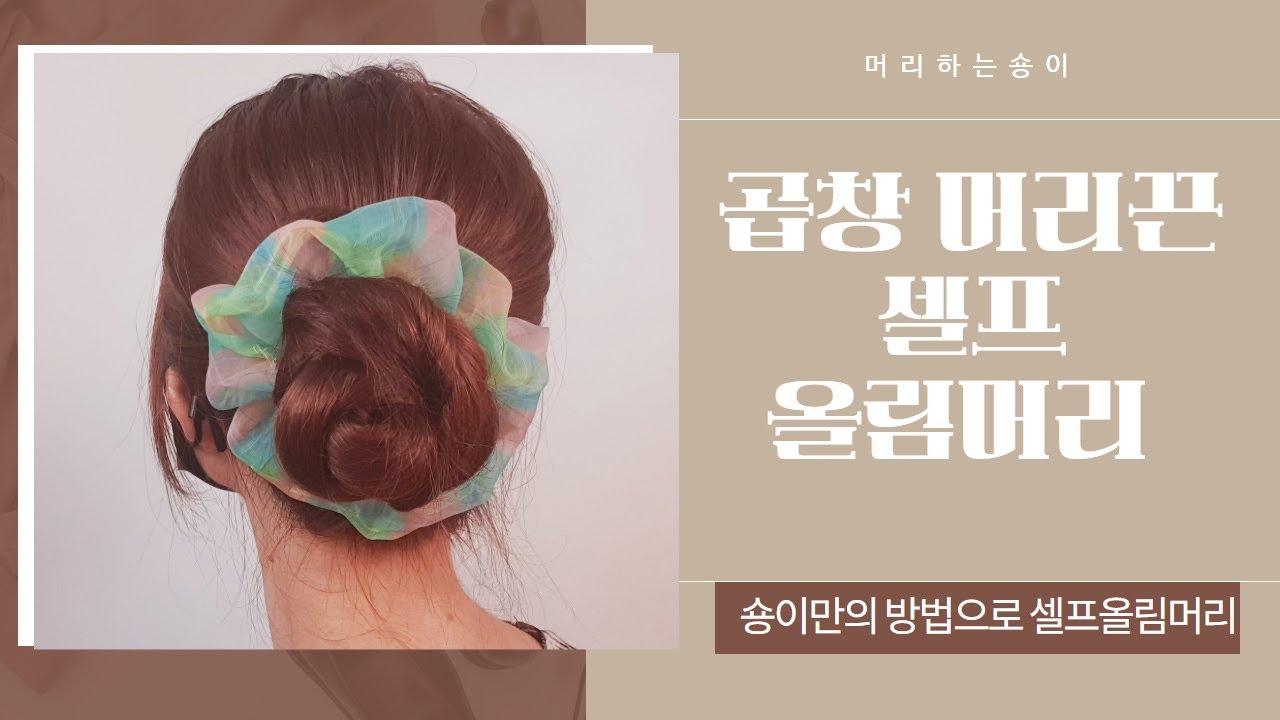 곱창머리끈에 어울리는 셀프올림머리 /쉽게머리묶는방법/셀프올림머리 /긴머리묶는방법/곱창밴드올림머리/ 혼자서묶을수있는방법/ updo easyhairstyle