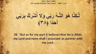 Surah Al Kahf - Sh. Salah Al Budair - Beautiful Quran recitation with Arabic and English.