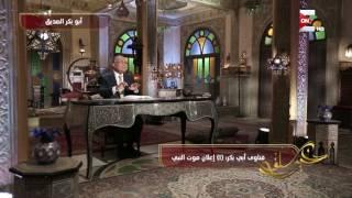 خير سلف - موقف تاريخي من أبو بكر الصديق يوم وفاة الرسول صلي الله عليه وسلم