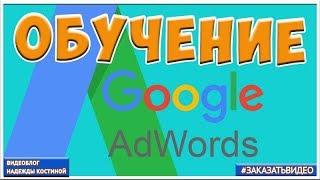 Обучение Google Adwords | Как зарабатывать на рекламе Google Adwords