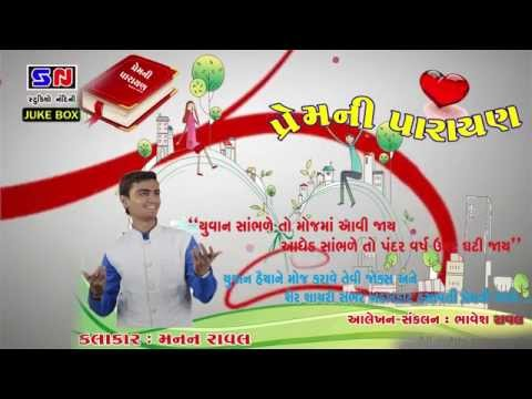 New Gujarati Jokes Comedy 2017 | PREM NI PARAYAN | Manan Raval