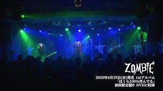 ZOMBIE「まっくら」 Live at 池袋EDGE 2020.2.24
