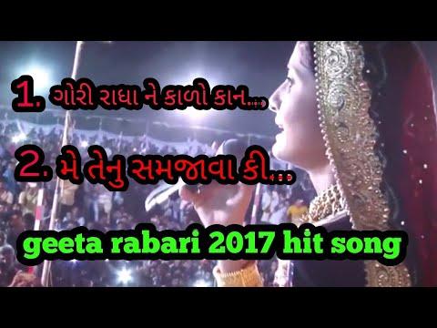 Gori Radha Ne Kalo Kaan - Geeta Rabari New Hit Song 2017