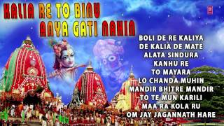 Kalia Re To Binu Anya Gati Nahin Oriya Jagannath Bhajan Mohd. Aziz, Anuradha Paudwal [Juke Box]