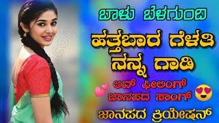 ಬಾಳು ಬೆಳಗುಂದಿ   New Love Feeling Janapada Song   ಹತ್ತಬಾರ ಗೆಳತಿ ನನ್ನ ಗಾಡಿ