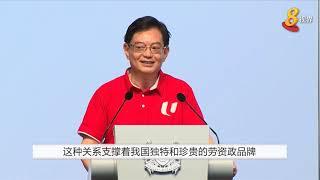 副总理王瑞杰:第四代领导团队 将与职总紧密合作