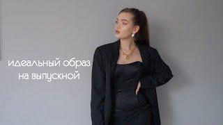 СТИЛЬНЫЙ ОБРАЗ НА ВЫПУСКНОЙ Макияж Прическа Outfit