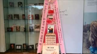 그룹 포미닛(4minute) 김현아(Kim Hyun-A) 컴백 축하 사료드리미화환 알부자드리미화환-쌀화환 드…