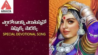 Video Sammakka Sarakka Special Devotional Songs | Yellalokalu Lanni Yelutunnavo Telangana Video Song download MP3, 3GP, MP4, WEBM, AVI, FLV Juni 2017