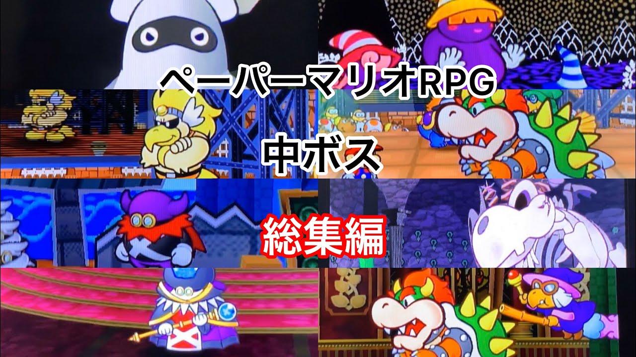 Rpg ペーパーマリオ