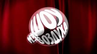 Шоу из Воздуха - Промо-ролик