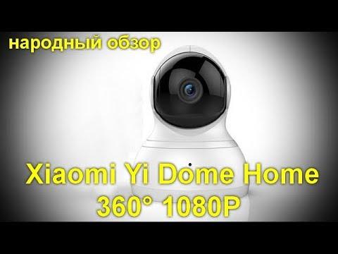 IP-камера видеонаблюдения Xiaomi YI Dome 360