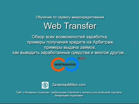 Как зарабатывать на WebTransfer? Полный обзор всех возможностей, реальные сделки.