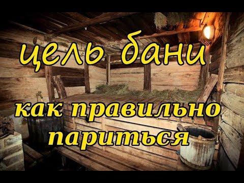 Цель бани или КАК ПРАВИЛЬНО ПАРИТЬСЯ в бане? / Русская баня