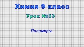 Химия 9 класс (Урок№33 - Полимеры.)