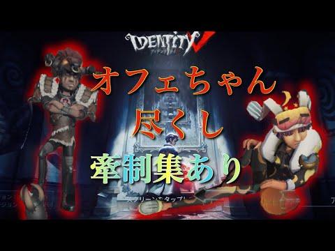 前鋒地雷試合且前鋒牽制集【IdentityV】【第5人格】