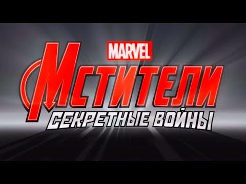 Марвел | Мстители: Секретные войны | Серия 1 Сезон 4 - Общий сбор