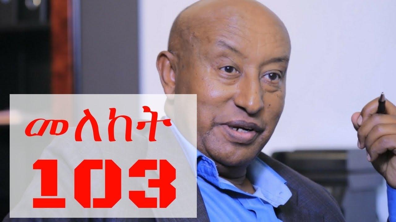Meleket Amharic Version Drama Season 3 Part 103 By EBC TV