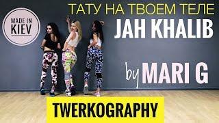 Jah Khalib Тату на твоем теле Twerk Choreography By MARI G