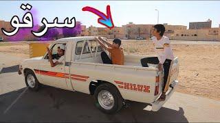 سرقو السياره الفراري / ابو ريالين