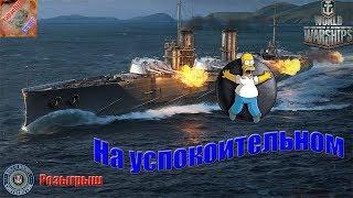 На успокоительном # World of Warships # Стрим