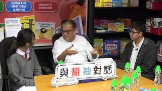 與領袖對話:Scholastic Asia President Frank Wong