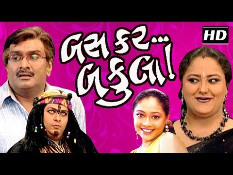 BAS KAR BAKULA | Superhit Comedy Gujarati Natak | Siddharth Randeria | Swati Shah