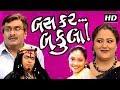 BAS KAR BAKULA | Superhit Comedy Gujarati Natak | Siddharth Randeria, Swati Shah