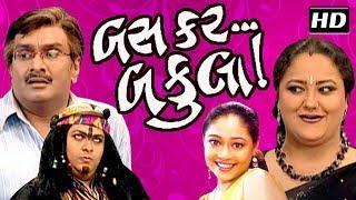 BAS KAR BAKULA | Superhit Gujarati Comedy Natak | Siddharth Randeria | Swati Shah