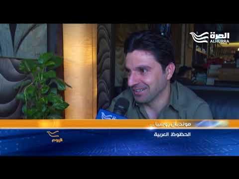 مع وصول اربعة منتخبات عربية إلى كأس العالم.. كيف ينتظر  العرب القرعة؟  - 01:21-2017 / 11 / 15